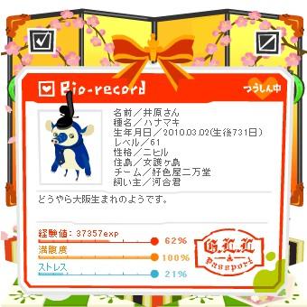 2012y03m02d_135401711.jpg